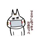 茨城弁で伝えるウイルスに気を付けろ!!(個別スタンプ:2)
