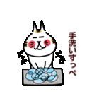 茨城弁で伝えるウイルスに気を付けろ!!(個別スタンプ:14)