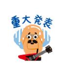 おやじ ROCK(個別スタンプ:11)