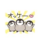 うごく!ほのぼの子ペンギン でか文字編♪(個別スタンプ:02)