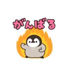 うごく!ほのぼの子ペンギン でか文字編♪(個別スタンプ:03)