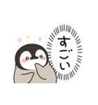 うごく!ほのぼの子ペンギン でか文字編♪(個別スタンプ:05)