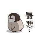 うごく!ほのぼの子ペンギン でか文字編♪(個別スタンプ:18)