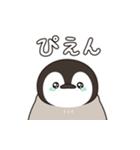 うごく!ほのぼの子ペンギン でか文字編♪(個別スタンプ:24)