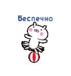 おぴょうさ10-シンプル生活4-ロシア語版(個別スタンプ:01)