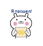 おぴょうさ10-シンプル生活4-ロシア語版(個別スタンプ:02)