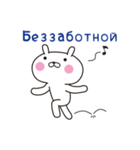 おぴょうさ10-シンプル生活4-ロシア語版(個別スタンプ:03)