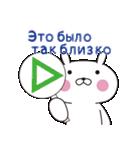 おぴょうさ10-シンプル生活4-ロシア語版(個別スタンプ:04)