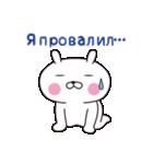 おぴょうさ10-シンプル生活4-ロシア語版(個別スタンプ:06)