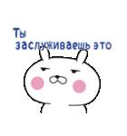 おぴょうさ10-シンプル生活4-ロシア語版(個別スタンプ:07)