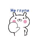 おぴょうさ10-シンプル生活4-ロシア語版(個別スタンプ:08)