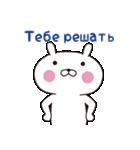 おぴょうさ10-シンプル生活4-ロシア語版(個別スタンプ:10)