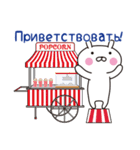 おぴょうさ10-シンプル生活4-ロシア語版(個別スタンプ:11)