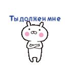 おぴょうさ10-シンプル生活4-ロシア語版(個別スタンプ:12)