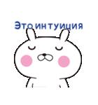 おぴょうさ10-シンプル生活4-ロシア語版(個別スタンプ:13)