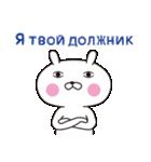 おぴょうさ10-シンプル生活4-ロシア語版(個別スタンプ:14)