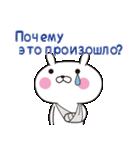 おぴょうさ10-シンプル生活4-ロシア語版(個別スタンプ:15)