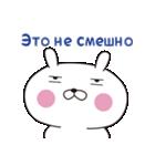 おぴょうさ10-シンプル生活4-ロシア語版(個別スタンプ:16)