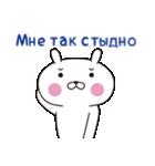 おぴょうさ10-シンプル生活4-ロシア語版(個別スタンプ:17)