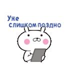 おぴょうさ10-シンプル生活4-ロシア語版(個別スタンプ:18)