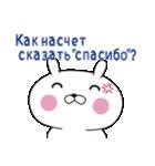 おぴょうさ10-シンプル生活4-ロシア語版(個別スタンプ:19)