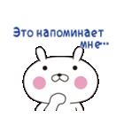 おぴょうさ10-シンプル生活4-ロシア語版(個別スタンプ:21)