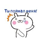 おぴょうさ10-シンプル生活4-ロシア語版(個別スタンプ:22)
