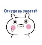 おぴょうさ10-シンプル生活4-ロシア語版(個別スタンプ:23)