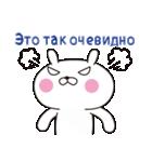 おぴょうさ10-シンプル生活4-ロシア語版(個別スタンプ:24)