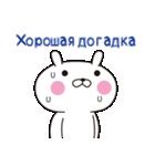 おぴょうさ10-シンプル生活4-ロシア語版(個別スタンプ:25)