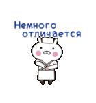 おぴょうさ10-シンプル生活4-ロシア語版(個別スタンプ:27)