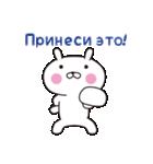 おぴょうさ10-シンプル生活4-ロシア語版(個別スタンプ:29)