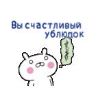 おぴょうさ10-シンプル生活4-ロシア語版(個別スタンプ:30)