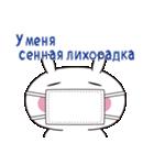 おぴょうさ10-シンプル生活4-ロシア語版(個別スタンプ:31)