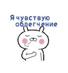 おぴょうさ10-シンプル生活4-ロシア語版(個別スタンプ:32)
