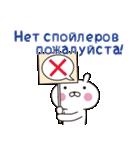 おぴょうさ10-シンプル生活4-ロシア語版(個別スタンプ:34)