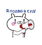 おぴょうさ10-シンプル生活4-ロシア語版(個別スタンプ:35)