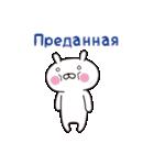 おぴょうさ10-シンプル生活4-ロシア語版(個別スタンプ:36)