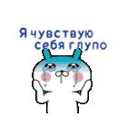 おぴょうさ10-シンプル生活4-ロシア語版(個別スタンプ:37)