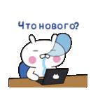 おぴょうさ10-シンプル生活4-ロシア語版(個別スタンプ:38)