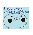おぴょうさ10-シンプル生活4-ロシア語版(個別スタンプ:40)