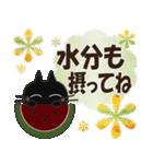 黒ねこの真夏便り(個別スタンプ:12)