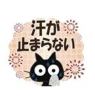 黒ねこの真夏便り(個別スタンプ:17)