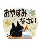 黒ねこの真夏便り(個別スタンプ:39)