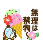 夏満喫〜なペンギン親子!(個別スタンプ:34)