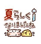 夏にやさしいスタンプ✨【大きい文字】(個別スタンプ:02)