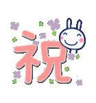 ほぼ白うさぎ☆でか文字(個別スタンプ:18)