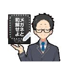 メガネ系男子2-メッセージver-(個別スタンプ:19)