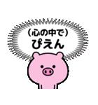 「ぴえん」って言いたいだけ☆(個別スタンプ:19)