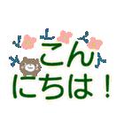 ふんわりクマのデカ文字敬語(個別スタンプ:2)